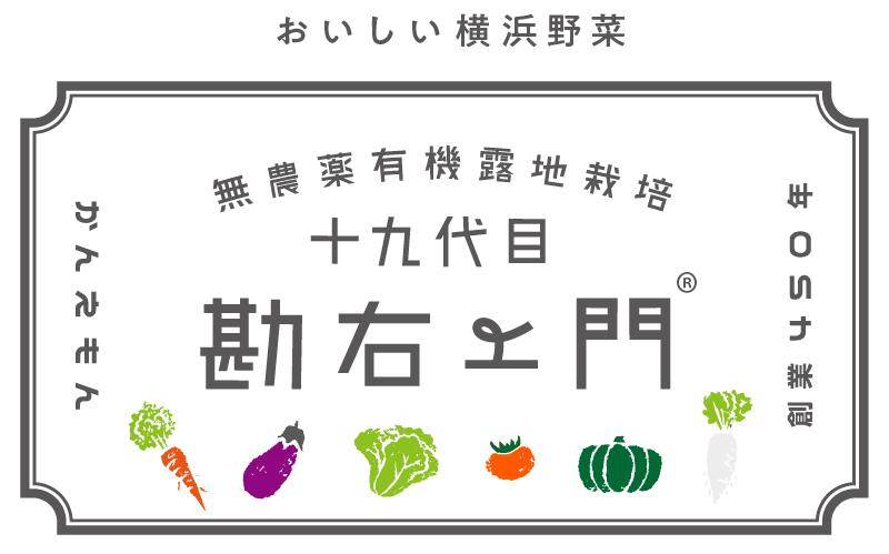 おいしい横浜野菜 十九代目勘右エ門